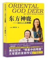 Oriental God deer: My wife Wangjunxia(Chinese Edition): MEI ] HUANG TIAN WEN