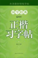 Moral copybook BLOCK --- Chinese classics(Chinese Edition): ZHU TAO