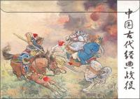 Chinese ancient classic battle (set of 6)(Chinese Edition): YANG ZHAO LIN