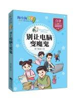 Amoy pottery small diary: Do not let the computer become the devil(Chinese Edition): CHENG ZI JIE ...