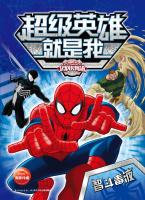 Superheroes is me: fry venom(Chinese Edition): MEI GUO MAN WEI GONG SI