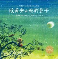 Dolphin picture book garden: Ou Lian and her shadow(Chinese Edition): BI LI SHI ] XIA LUO TE ?
