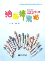 National Youth school education tutorials Series: Oil Pastel Sketch(Chinese Edition): YIN WEI
