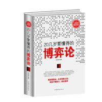 20s to know how to game theory (national reading promotion edition)(Chinese Edition): LIU YU TAO