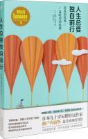 Life always have to walk alone(Chinese Edition): RI ] LAI HU NEI JI TING