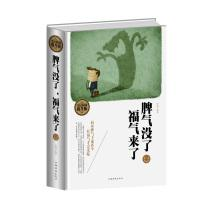 Temper gone. happiness came (national reading promotion edition)(Chinese Edition): QING HUAI