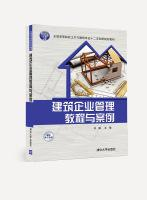 Construction business management course and Case National: LIU YING