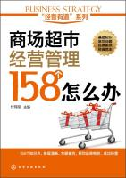Supermarkets management 158 ??how do(Chinese Edition): FU WEI QIONG