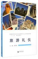Common characteristics applicable tourism management professional colleges tourism etiquette second...