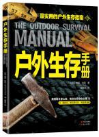 Outdoor Survival Handbook(Chinese Edition): YING ] JIA SI HA TING