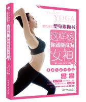 The most effective body sculpting yoga books: this practice. you can become a goddess(Chinese ...
