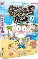 Zhu Bin Comics Collection 7(Chinese Edition): ZHU BIN