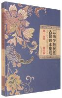 Rare Ancient Yunnan Minority Integration Vol. 15. Pumi(Chinese Edition): YUN NAN SHENG SHAO SHU MIN...
