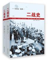 World War Two History (Set 2 Volumes)(Chinese Edition): AN DONG NI BI FU