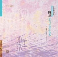 Figure that the water and Literature Illustrated Chinese water culture series(Chinese Edition): ZHU...