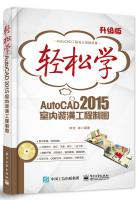 Easy AutoCAD 2015 Interior Engineering Drawing (with DVD disc 1) (color)(Chinese Edition): LI BO