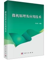 Microcomputer Theory and Application Technology(Chinese Edition): MAO ZHI ZHONG