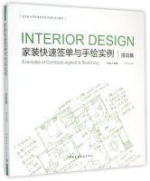 Examples Decoration rapid signing and painted improve articles(Chinese Edition): JIA SEN