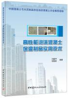 High performance foam concrete insulation products and: YAN ZHEN JIA