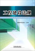 Construction Regulations(Chinese Edition): DONG QIAO TING