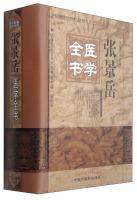 The book is the culmination of medical doctors Ming Zhang Jingyue book(Chinese Edition): LI ZHI ...