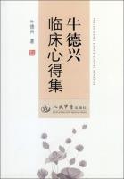 Niu Dexing clinical experience set(Chinese Edition): NIU DE XING