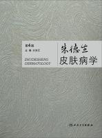 Zhu Desheng Dermatology (4th edition)(Chinese Edition): FANG HONG YUAN