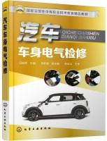 Automotive Body Electrical Maintenance of National Model Vocational and Technical Education ...