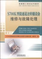 S700K Type Speed ??Increase Turnouts Equipment Maintenance and Troubleshooting(Chinese Edition): ...