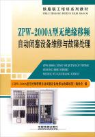 ZPW-2000A-type non-insulated shifting frequency automatic blocking equipment: ZPW2000A XING WU