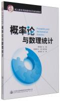 Probability and Mathematical Statistics(Chinese Edition): GU FENG QI