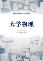 University physics colleges of general education second five planning materials(Chinese Edition): ...