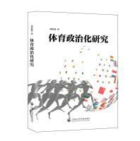 Sports Politics Research(Chinese Edition): LIU GUI HAI