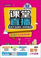 Classroom Live 2015 Autumn: The third grade math (PEP)(Chinese Edition): LIU QIANG