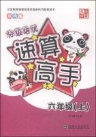 Teacher coaching speed calculation expert (the sixth grade color version)(Chinese Edition): BIAN ...