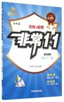 Very 1 + 1: Mathematics (with grade eight Zhejiang Education Edition New Curriculum)(Chinese ...