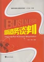 International Business Negotiation(Chinese Edition): WANG GUAN