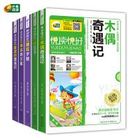 New Curriculum reading Chinese classics Kit (set of 5) Wallpapers Version Accessible reading ...