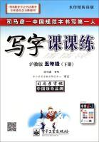Sima Yan copybook Writing Lesson - Training: fifth grade (the book Shanghai Education Press Decals ...