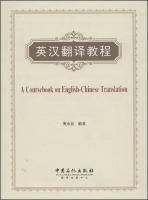 Chinese Translation Course(Chinese Edition): FAN YONG QIAN