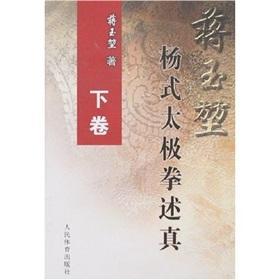 Jiang Yu Kun Yang style Tai Chi: Jiang Yu Kun