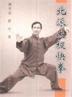Northern School Taiji boxing soon(In Chinese)(Chinese Edition): Xie ShouZhong,Xue Jun