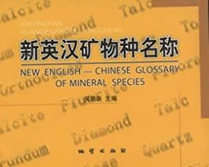 New English-Chinese Glossary of Mineral Species(Chinese Edition): He Mingyue