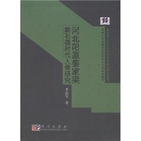 A Research on Human Skeletons of the Neolithic Age in Jiangjialiang, Yangyuan, Hebei, China(Chinese...