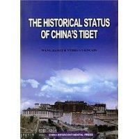 The Historical Status of China Tibet (Chinese: Wang Jiawei