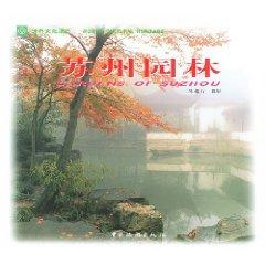 Gardens of Suzhou: A World Natural Heritage Site(Chinese Edition): Gong Weijian