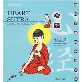 Heart Sutra (English-Chinese) (Chinese Edition): rt Sutra (English-Chinese)