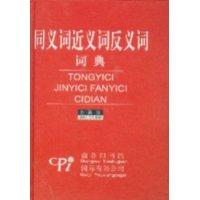 A Dictionary of Chinese Synonyms, Near Synonyms and Antonyms (Tongyici, Jinyici Fanyici Cidian) New...