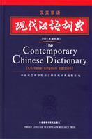 The Contemporary Chinese Dictionary (Chinese-English Edition) (Chinese: Ling Yuan