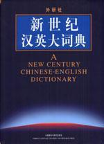 A New Century Chinese-English Dictionary (Chinese Edition): Hui Yu